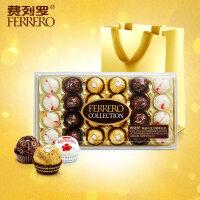 费列罗臻品巧克力24粒婚庆表白食品零食喜糖