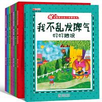 我能表达自己全8册绘本 儿童幼儿故事书籍 适合三四岁宝宝阅读 带拼音的绘本 孩子睡前故事书