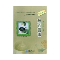 【R5】吧台基础服务与意式咖啡 尹灵 重庆大学出版社 9787562446934