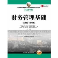 【新书店正版】财务管理基础(英文版 第14版) 布洛克,等 中国人民大学出版社 9787300167855