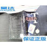 [二手旧书9成新]情迷塔罗 /曼珠沙华 著 新世界出版社