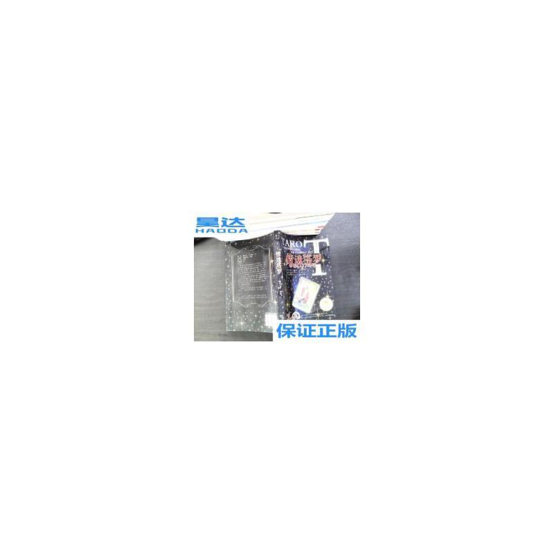 [二手旧书9成新]情迷塔罗 /曼珠沙华 著 新世界出版社 正版旧书,放心下单,如需书籍更多信息可咨询在线客服。