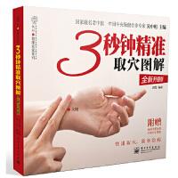 3秒钟精准取穴图解 全新升级版,吴中朝 编,电子工业出版社