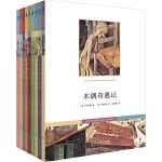 彩色世界儿童文学名著(全9册)