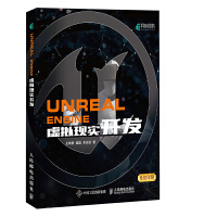 Unreal Engine 虚拟现实开发