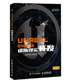 Unreal Engine 虚拟现实开发 全面学习虚幻引擎4 UE4 轻松掌握虚拟现实VR核心技术 自己动手制作出效果逼真的VR内容