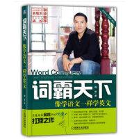 词霸天下:像学语文一样学英文