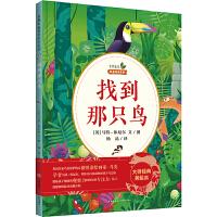 自然生态科普绘本系列:找到那只鸟