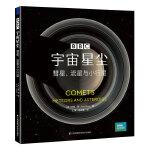 宇宙星�m:彗星,流星�c小行星(精)