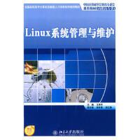 【正版二手书9成新左右】Linux系统管理与维护 王秀平 北京大学出版社