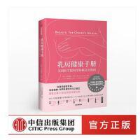 乳房健康手册 美国医学院科学防癌完全指南 克里斯蒂芬克 著 中信出版社图书 正版书籍