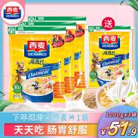 西麦麦片1000g*3袋装即食营养早餐食品无蔗糖燕麦片