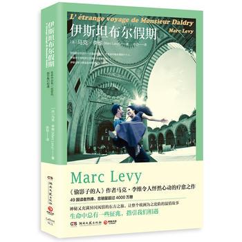 伊斯坦布尔假期(新版) (法)马克·李维(Marc Levy),博集天卷 出品 湖南文艺出版社 正版书籍!好评联系客服优惠!谢谢!