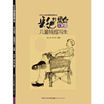 彩色的黑白,吴立文,黄宇浩 编著,湖北美术出版社,9787539486284【正版图书 质量保证】