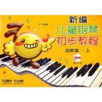 新编儿童钢琴初步教程 启蒙篇 上 (有声版),尹松著,上海音乐出版社,9787807519225