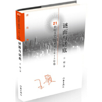 谜面与谜底 王颖 作家出版社 9787506383943