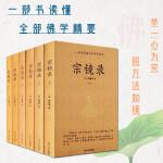 宗镜录(全六册)