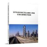 城市轨道交通工程土建施工质量标准化管理技术指南