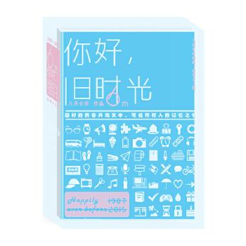 你好,旧时光(六周年珍藏版,套装全三册)八月长安经典之作,六周年珍藏版,给所有人的记忆之书、共鸣之书。2015年全新修订,透明PVC盒装全三册。