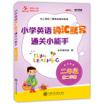 小学英语词汇默写通关小能手.二年级第二学期 供上海学生使用  交大之星