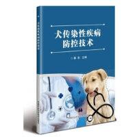 犬传染性疾病防控技术