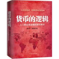 【二手书8成新】货币的逻辑 人人都必需读懂的货币常识 庞忠甲,陈思进 中国友谊出版公司