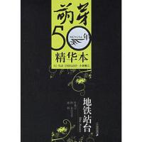【正版二手书9成新左右】地铁站台萌芽50年精华本 小说卷三 叶兆言 21世纪出版社