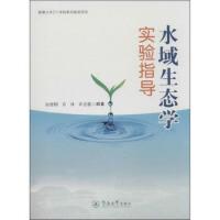 水域生态学实验指导,赵建刚,肖林,许忠能,暨南大学出版社,9787566806475