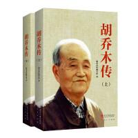 胡乔木传(平装)(全2册)