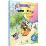 美国心理学会儿童情绪管理读物--怕分离,怎么办?――让孩子学会独立