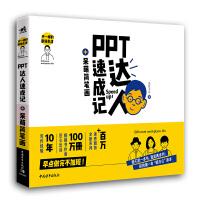 不一样的职场生活――PPT达人速成记+呆萌简笔画