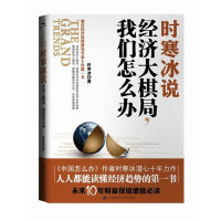 【正版二手书9成新左右】时寒冰说:经济大棋局,我们怎么办 时寒冰 上海财经大学出版社