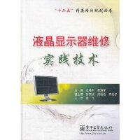 液晶显示器维修实践技术,左伟平,黄海军,电子工业出版社,9787121157264