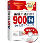 英语口语900句(附同步MP3光盘1张) 耿小辉,高巍,[美] Brandon Soloski 中国科学文化音像出版社