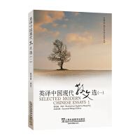 英译中国现代散文选(一)