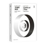 第一推动丛书宇宙系列:宇宙的轮回