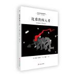 坟墓的闯入者(福克纳作品精选系列)