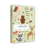 自然物语丛书一动物奇谭录