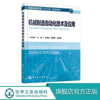 机械制造自动化技术及应用 刘治华 机械设计与制造技术书籍 高等工科院校机械设计制造及其自动化 机械工程 机械类专业教材