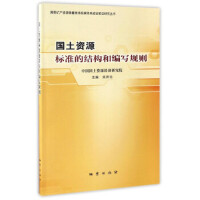 【正版二手书9成新左右】国土资源标准的结构和编写规则 兰井志 地质出版社