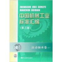 中国机械工业标准汇编:滚动轴承卷(上)(第3版)