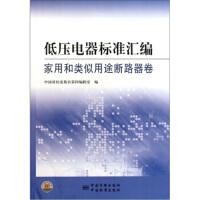 低压电器标准汇编:家用和类似用途断路器卷9787506663175中国质检出版社,中国标准出版社