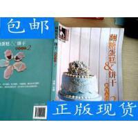 [二手旧书9成新]翻糖蛋糕&饼干制作入门2-烘焙食品制作教程 /