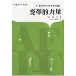变革的力量,约翰P・科特(Kotter),方云军,华夏出版社,9787508011943
