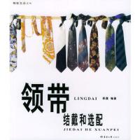 领带结戴和选配,师晟,东华大学出版社,9787810388276
