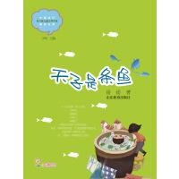 天子是条鱼(中国当代实力派儿童文学作家精品书系第二辑)