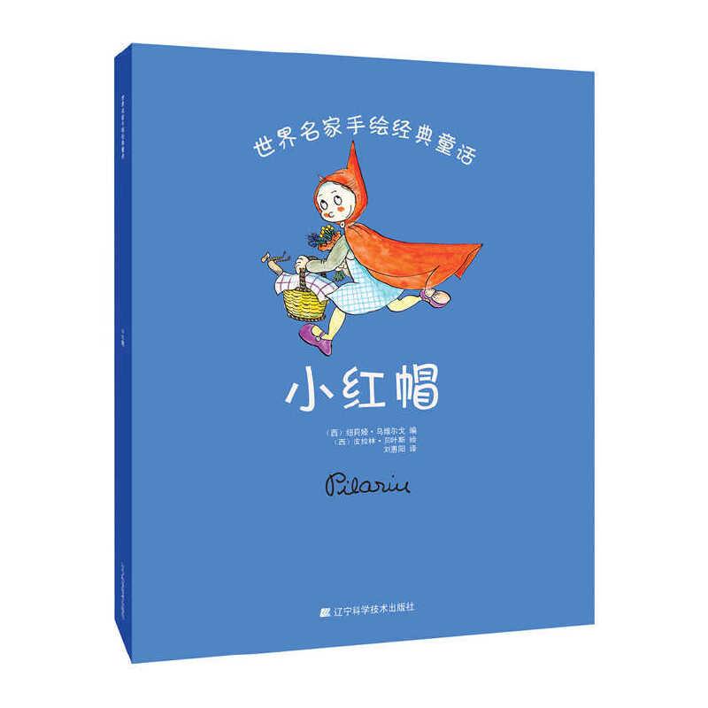 世界名家手绘经典童话-小红帽 (西班牙国宝级插画师的传世之作!每年售出90000 套!西班牙100万妈妈**的睡前童话故事,附赠涂色游戏,跟大师一起绘出炫彩童年!)