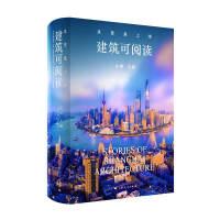 �@里是上海--建筑可��x