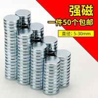 强力磁铁圆形强磁片 超高强度钕铁硼小磁石教学白板冰箱贴吸铁石
