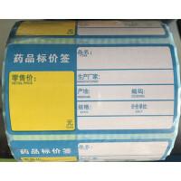 药品 热敏不干胶商品标价签药房药店价格 标签打印机通用贴纸定制
